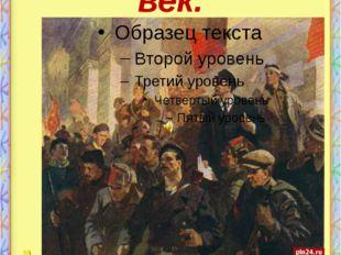 20 век - суровый век. 1917 год
