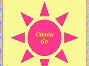 http://aida.ucoz.ru Спасибо