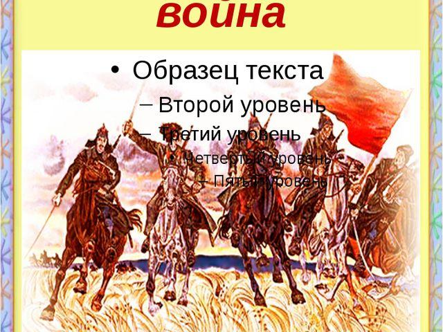 Гражданская война 1918 – 1920 годы.
