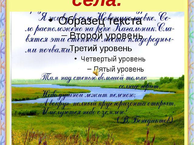 История моего села. Отрывок из письма ровеснику .Ваганова Д.