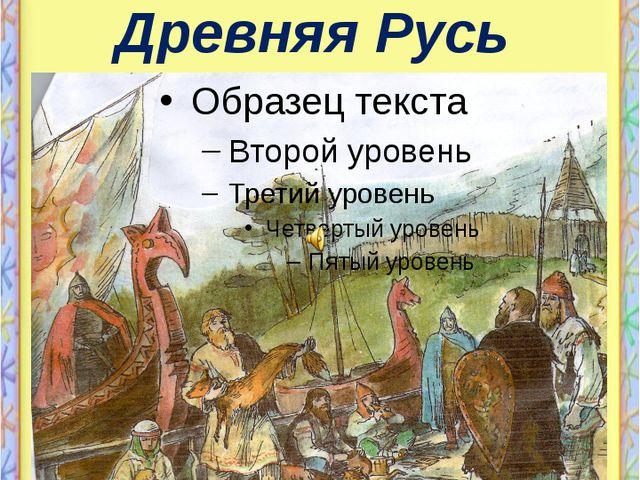 Маршруты путешествия: Древняя Русь 10 – 14в.в.