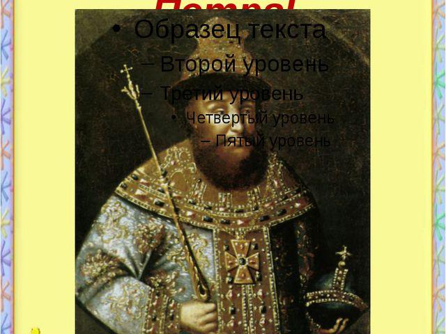 От Ивана Грозного до ПетраI 15-16в.в. Иван Грозный