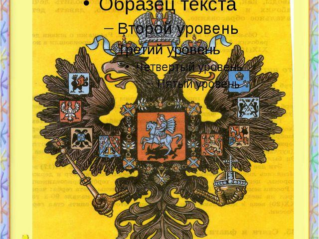 Российская империя http://aida.ucoz.ru