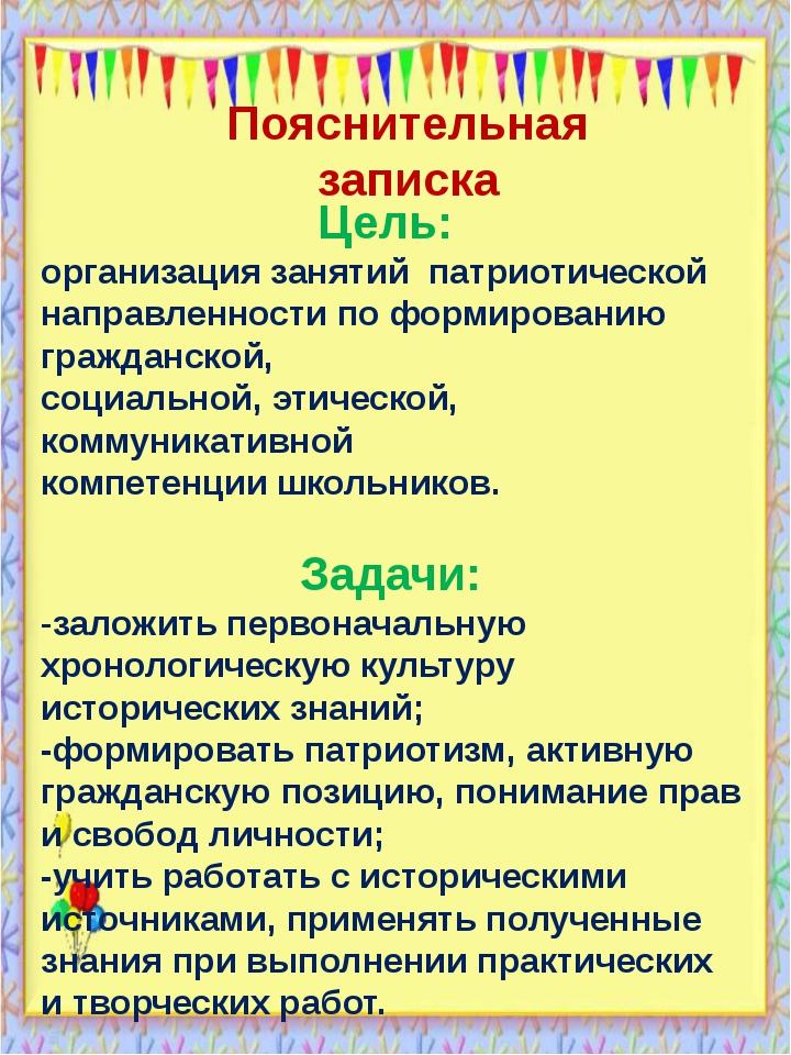 http://aida.ucoz.ru Пояснительная записка Цель: организация занятий патриоти...