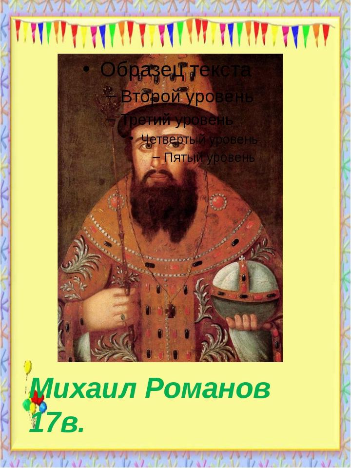Михаил Романов 17в.