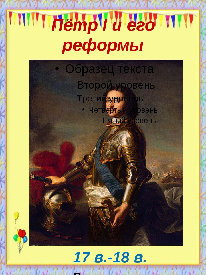 Пётр I и его реформы 17 в.-18 в. в.