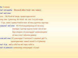 Күні: Сыныбы: 5 сынып Сабақтың тақырыбы: Microsoft office Word –пен танысу Са