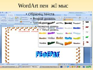 WordArt пен жұмыс