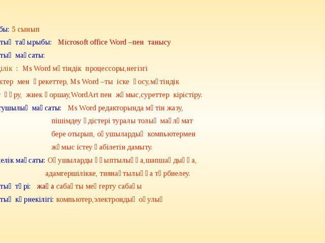 Күні: Сыныбы: 5 сынып Сабақтың тақырыбы: Microsoft office Word –пен танысу Са...