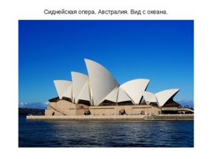 Сиднейская опера, Австралия. Вид с океана.