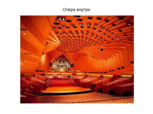 Опера внутри