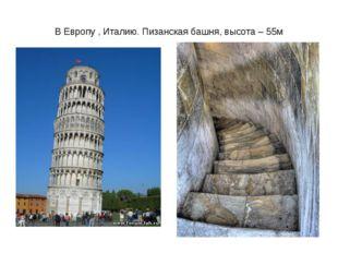 В Европу , Италию. Пизанская башня, высота – 55м