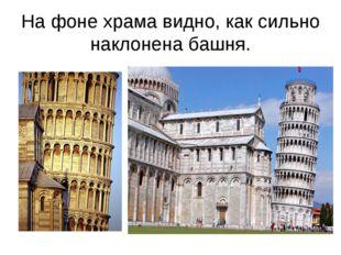 На фоне храма видно, как сильно наклонена башня.