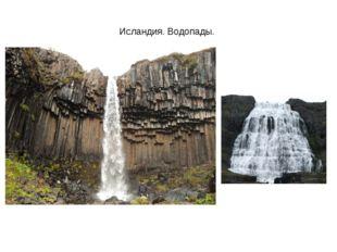 Исландия. Водопады.