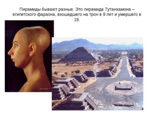 Пирамиды бывают разные. Это пирамида Тутанхамона – египетского фараона, взоше