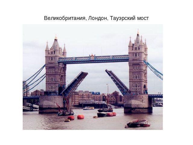 Великобритания, Лондон, Тауэрский мост