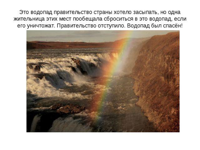Это водопад правительство страны хотело засыпать, но одна жительница этих мес...