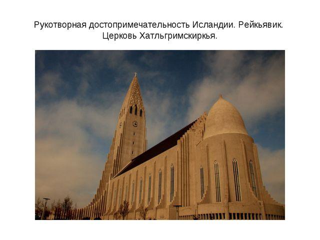 Рукотворная достопримечательность Исландии. Рейкьявик. Церковь Хатльгримскирк...