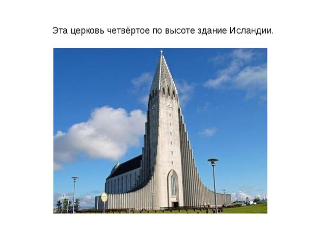 Эта церковь четвёртое по высоте здание Исландии.