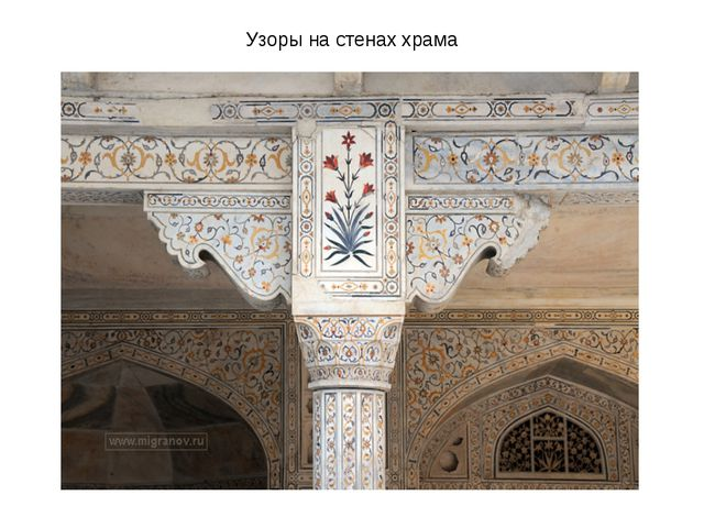 Узоры на стенах храма