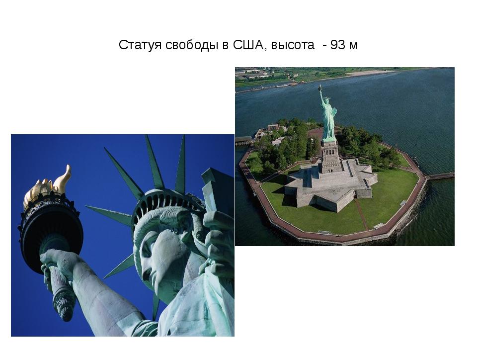 Статуя свободы в США, высота - 93 м