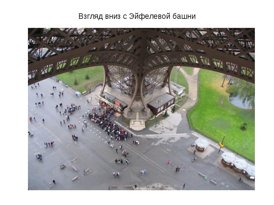 Взгляд вниз с Эйфелевой башни