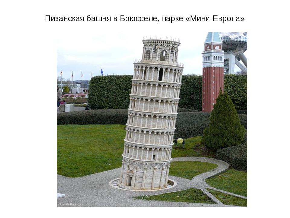 Пизанская башня в Брюсселе, парке «Мини-Европа»