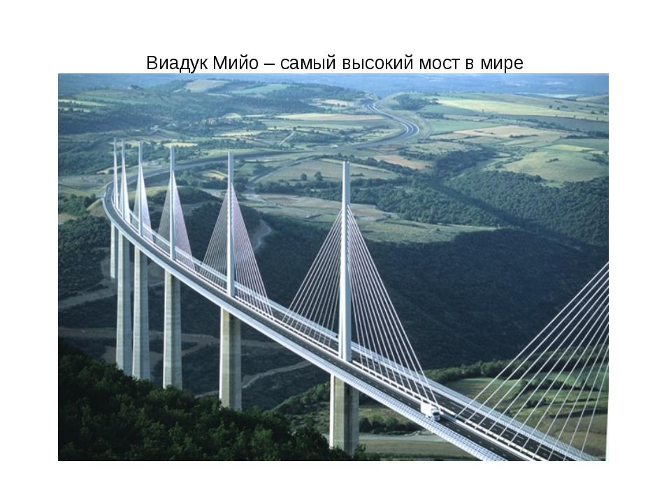 Виадук Мийо – самый высокий мост в мире
