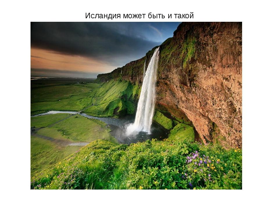 Исландия может быть и такой