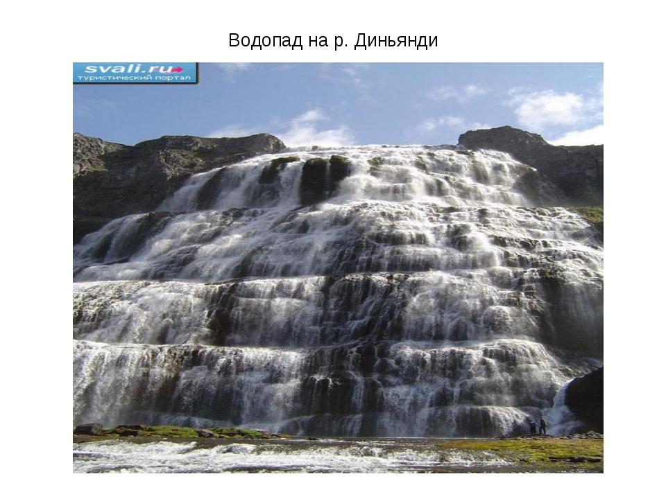 Водопад на р. Диньянди