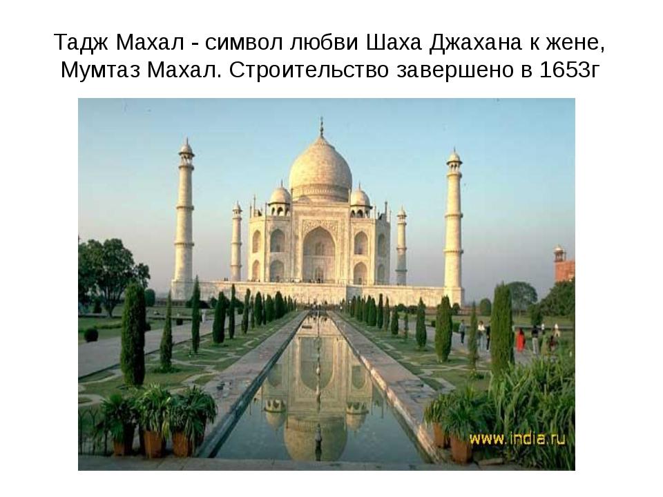 Тадж Махал - символ любви Шаха Джахана к жене, Мумтаз Махал. Строительство за...