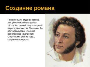 Создание романа Роману были отданы восемь лет упорной работы (1823-1831).Это