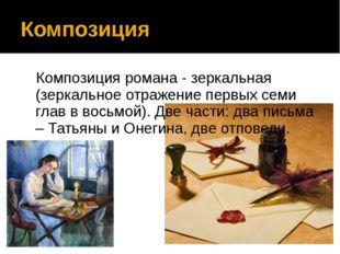 Композиция Композиция романа - зеркальная (зеркальное отражение первых семи г