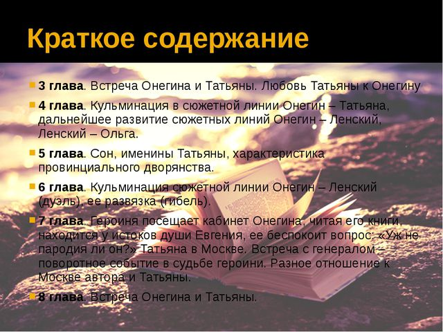 Краткое содержание 3 глава. Встреча Онегина и Татьяны. Любовь Татьяны к Онеги...