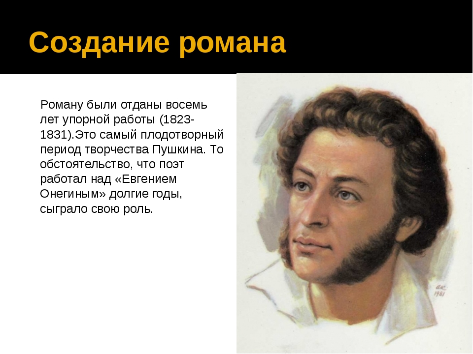 Создание романа Роману были отданы восемь лет упорной работы (1823-1831).Это...