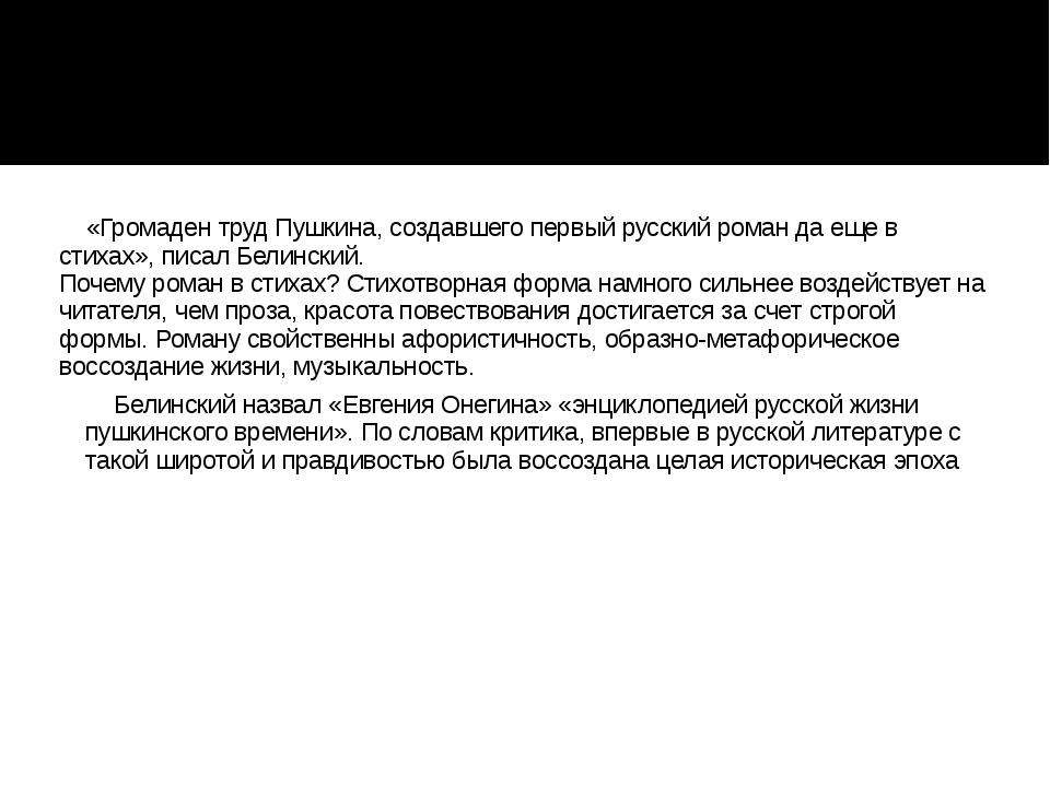 «Громаден труд Пушкина, создавшего первый русский роман да еще в стихах»,...