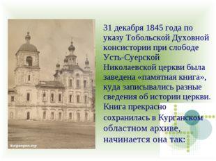 31 декабря 1845 года по указу Тобольской Духовной консистории при слободе Уст