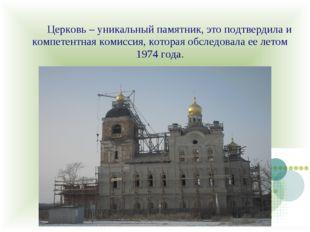 Церковь – уникальный памятник, это подтвердила и компетентная комиссия, кото