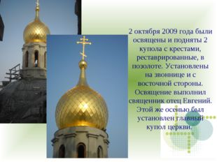 2 октября 2009 года были освящены и подняты 2 купола с крестами, реставрирова
