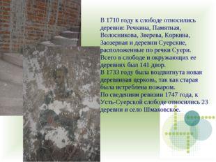 В 1710 году к слободе относились деревни: Речкина, Памятная, Волосникова, Зве