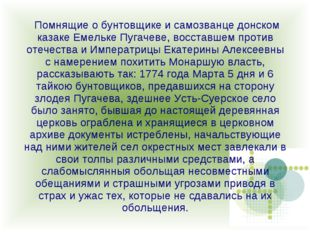 Помнящие о бунтовщике и самозванце донском казаке Емельке Пугачеве, восставш