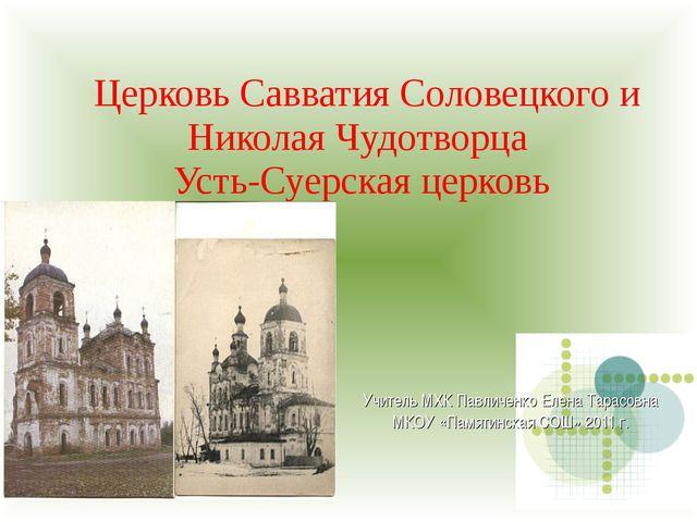Церковь Савватия Соловецкого и Николая Чудотворца Усть-Суерская церковь Учит...