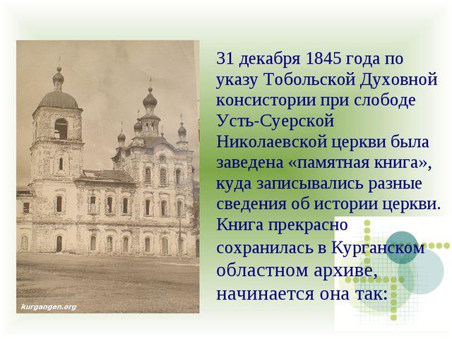 31 декабря 1845 года по указу Тобольской Духовной консистории при слободе Уст...