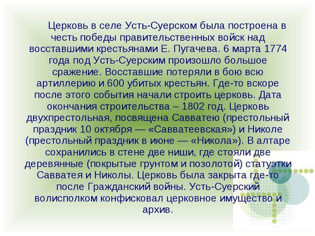 Церковь в селе Усть-Суерском была построена в честь победы правительственных...