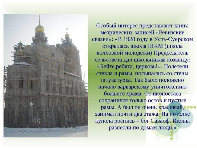 Особый интерес представляет книга метрических записей «Ревизские сказки»: «В...