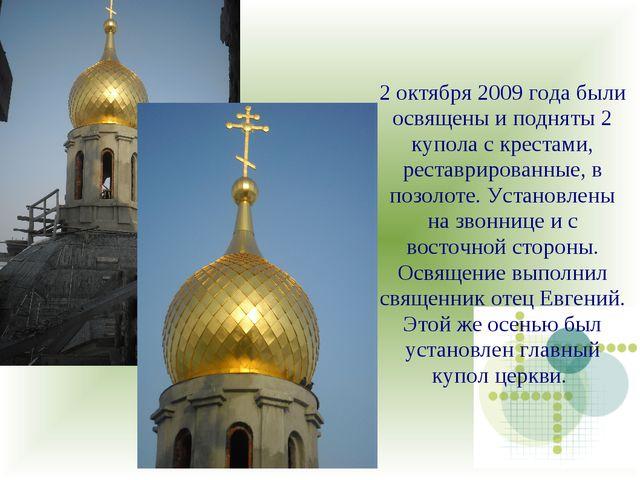 2 октября 2009 года были освящены и подняты 2 купола с крестами, реставрирова...