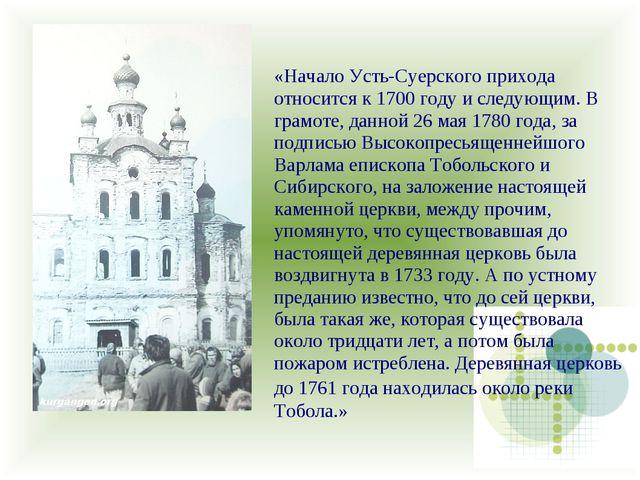 «Начало Усть-Суерского прихода относится к 1700 году и следующим. В грамоте,...
