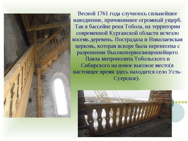 Весной 1761 года случилось сильнейшее наводнение, причинившее огромный ущерб....
