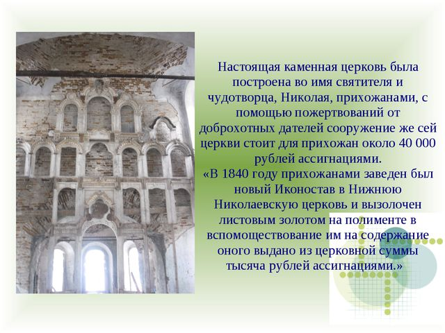 Настоящая каменная церковь была построена во имя святителя и чудотворца, Нико...
