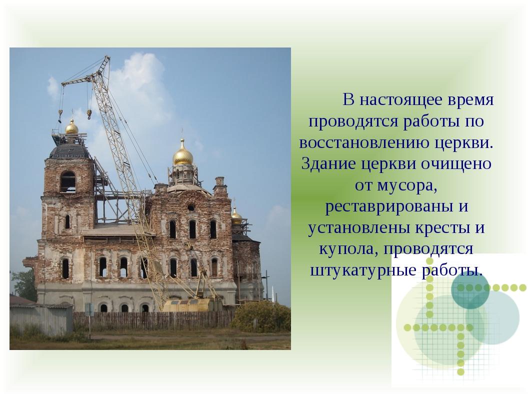В настоящее время проводятся работы по восстановлению церкви. Здание церкви...
